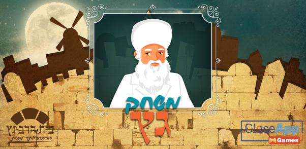 משחק גץ - תמונת פיצ'ר - אפליקציית דמה