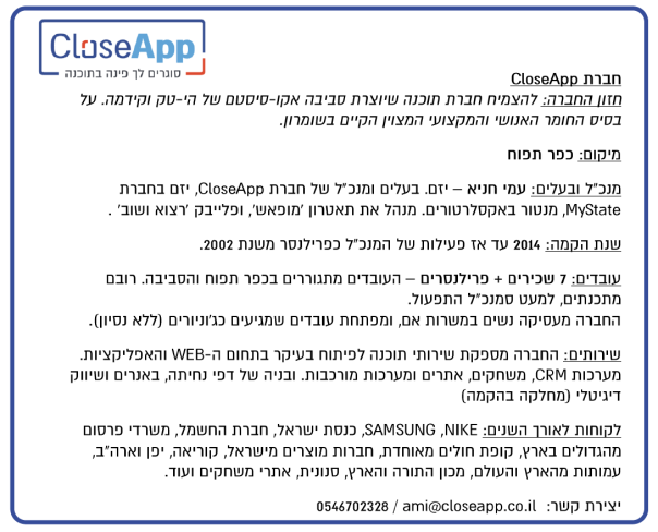 CloseApp פרופיל חזון פיתוח תוכנה