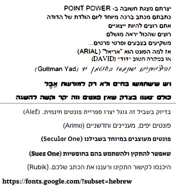 התקנת-פונט-גוגל-בעברית