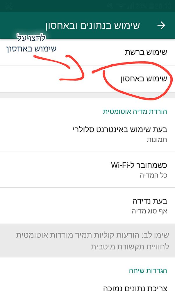 whatsapp איך למחוק מדיה ב-וואצאפ שלב שלישי - שימוש באחסון