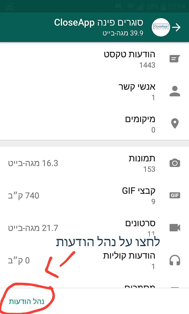 whatsapp איך למחוק קבצים ב-וואצאפ שלב חמישי - ניהול הודעות