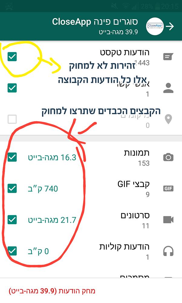 whatsapp איך למחוק קבצים ב-וואצאפ שלב שישי - בחירת המדיה למחיקה