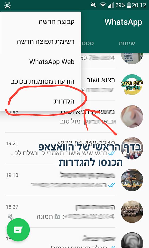 whatsapp איך לנקות את וואצאפ שלב ראשון - עמוד ראשי הגדרות