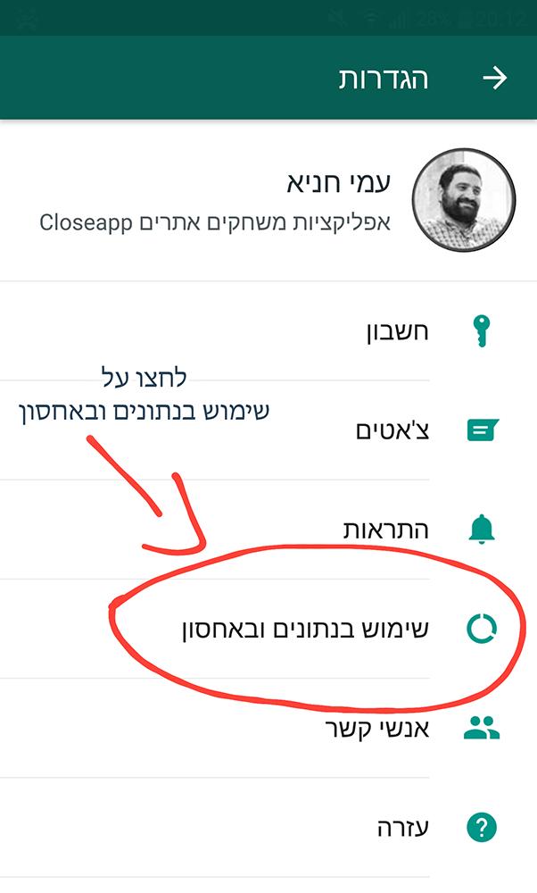whatsapp איך לנקות מדיה ב-וואצאפ שלב שני - שימוש בנתונים ואחסון