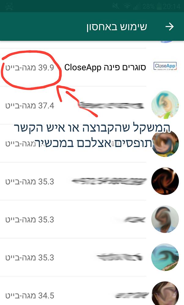 whatsapp הורדת קבצים ב-וואצאפ שלב רביעי - צפיה בנתוני הקבוצה או איש הקשר