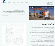 אתר בית הכנסת בניית האתר closeapp