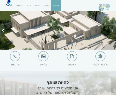 אתר וורדפרס לבית הכנסת