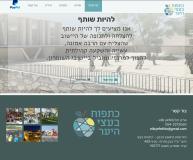 אתר לעמותת בית הכנסת כתפוח בעצי היער closeapp