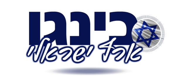 לוגו המשחק בינגו ארץ ישראלי
