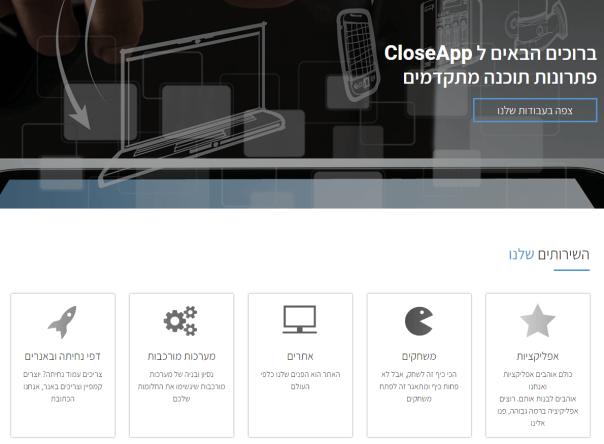 אתר חדש לחברת CloseApp פיתוח משחקים אפליקציות ואתרים