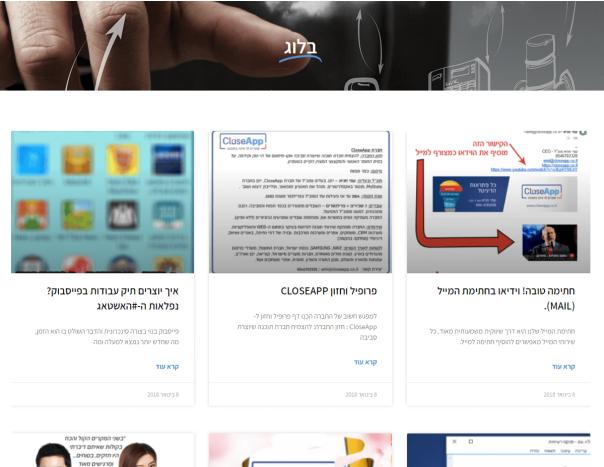 הבלוג של עמי חניא מנכל חברת CloseApp