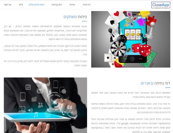 השירותים שלנו חברת CloseApp פיתוח משחקים ודפי נחיתה ובאנרים