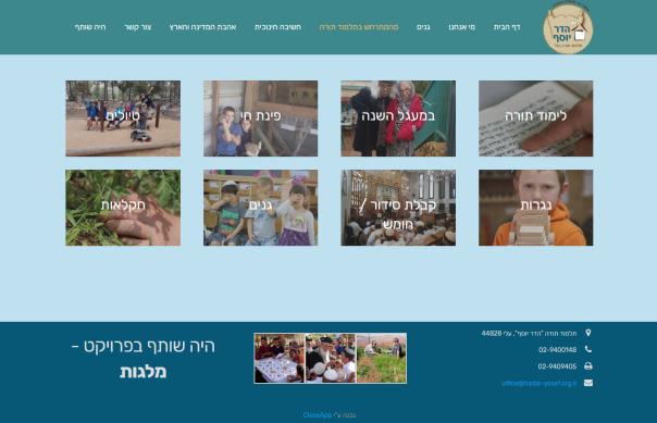 בניית אתר וורדפרס לתלמוד תורה הדר יוסף בעלי