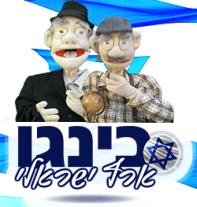 בינגו ארץ ישראלי - בינגו יום העצמאות ומדינת ישראל
