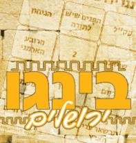 בינגו ירושלמי - בינגו בנושא ירושלים