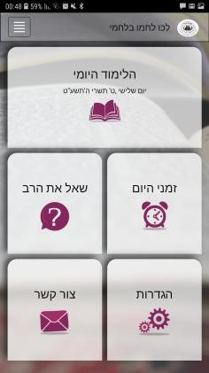 העמוד הראשי לאחר בחירת הספר המתאים