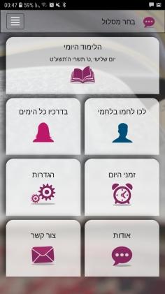 העמוד הראשי כפי שמופיע בהתקנת האפליקציה