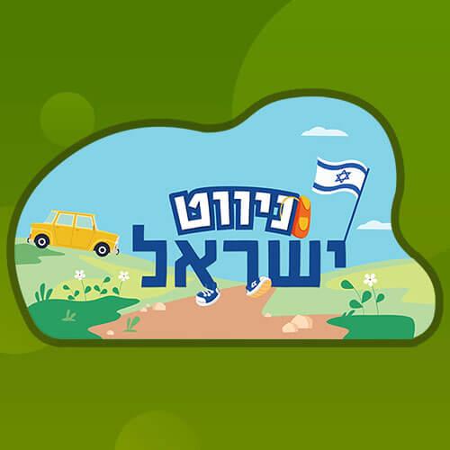 לוגו המשחק ניווט ישראל