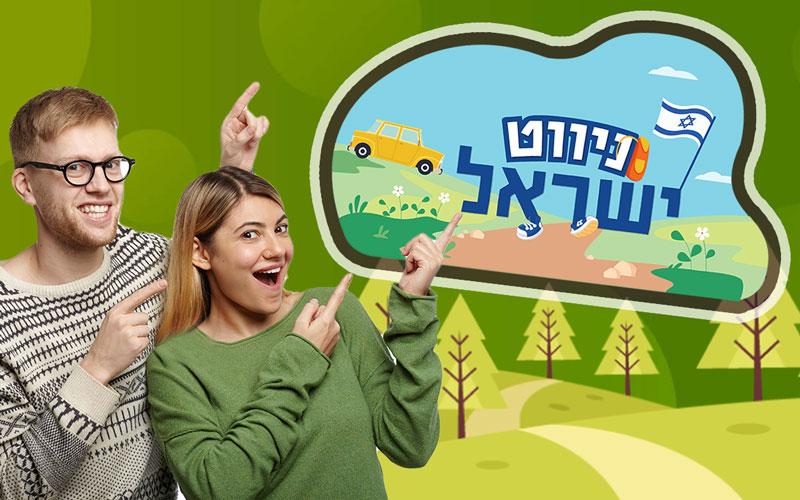 משחק ניווט ישראל - משחק ניווט לישובים, ערים, קהילות, בתי ספר ועוד.