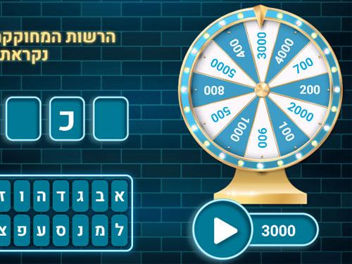 צילום מסך ממשחק גלגל המזל במחולל המשחקים