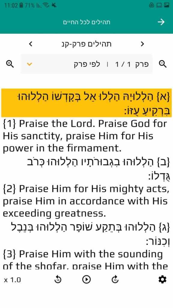תצוגה וקריינות משולבת בעברית ובאנגלית של ספר תהילים