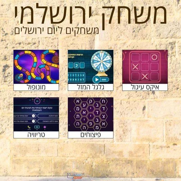 משחק ירושלמי - משחקים ליום ירושלים
