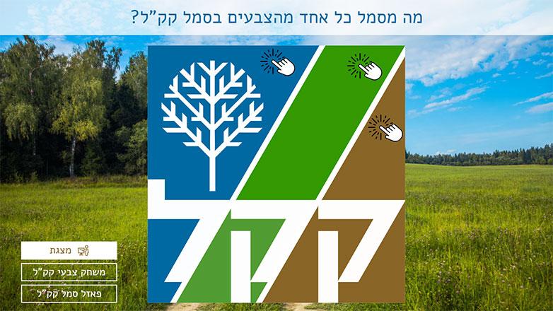 משחק סמל קקל משחק HTML5 קרן קיימת לישראל