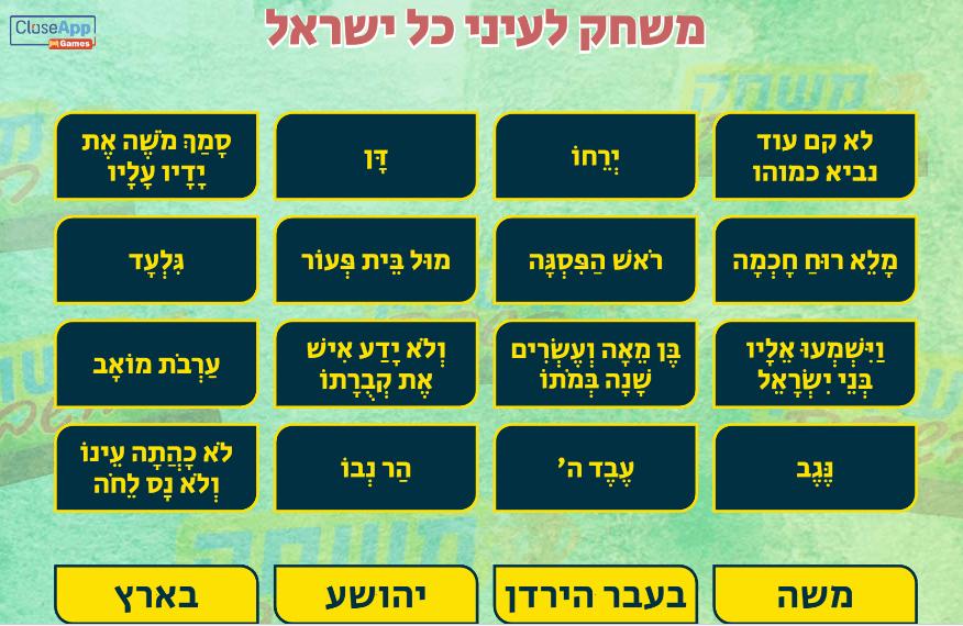 משחק לעיני כל ישראל משחק השבת משחקים לפרשת השבוע משחק לפרשת וזאת הברכה